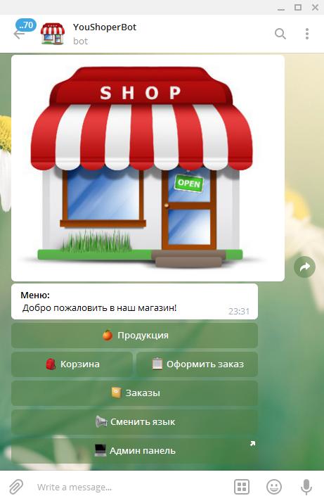 Скриншот к файлу: Бот Магазин